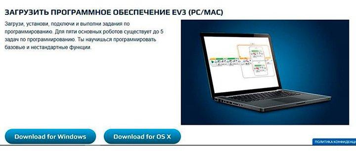 Среда программирования EV3