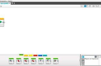 Программирование Lego Mindstorms EV3
