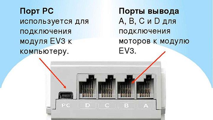 Порты выхода EV3 для моторов