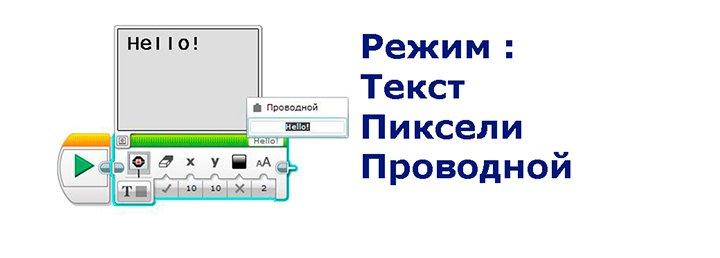 Ввод текста пиксели