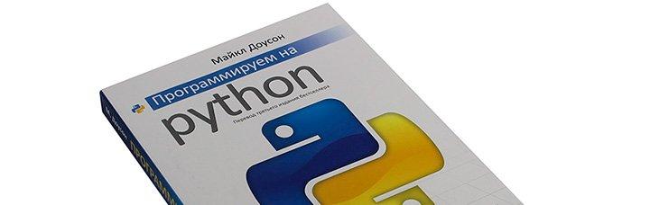 Программируем на Python Майкл Доусон