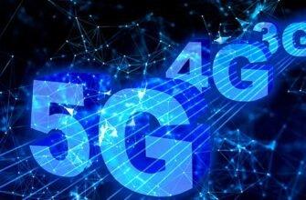 Технологии 5G