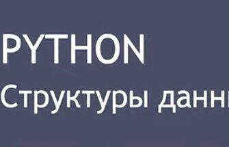 Встроенные структуры данных в Python