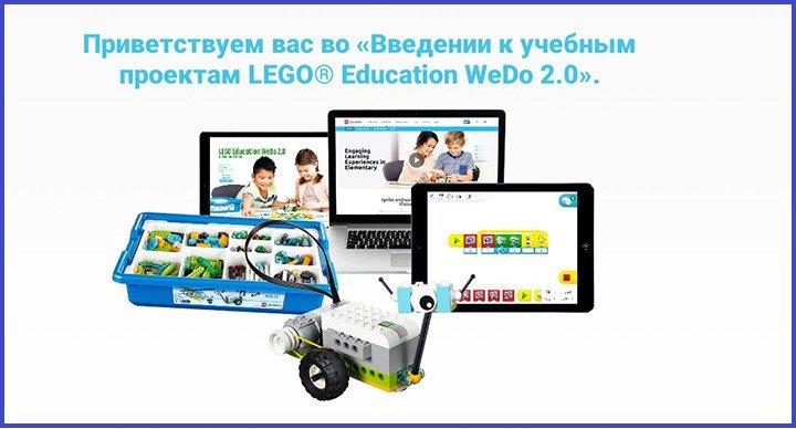 Lego WeDo 2 программное обеспечение